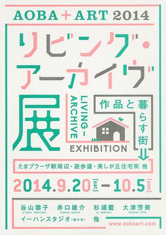 AOBA+ART2014出展